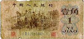 Chinese Yuan note, close-up - TH00755